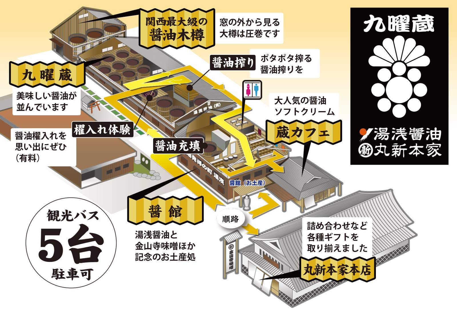 児玉さん蔵地図バス5台新九曜蔵付き2017イラスト