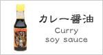 カレー醤油