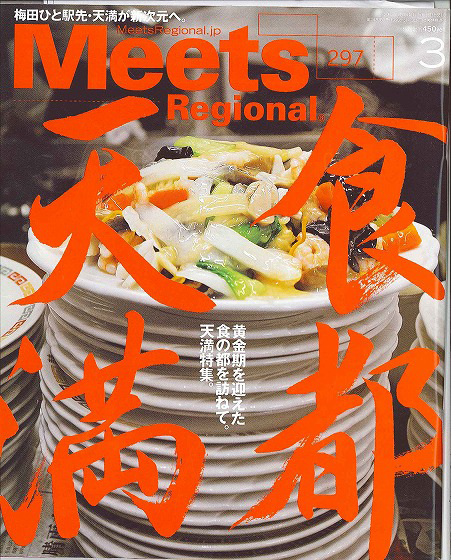 meets1303-1