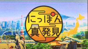 nippon-shinhakken